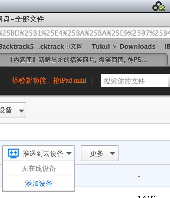 百度云同步 已装客户端并登录 网页版还是无设备图片