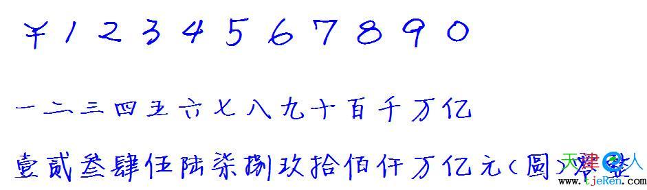 阿拉伯数字手写体的写法 怎么样好看图片