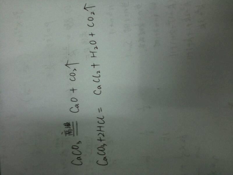 碳酸钙二氧化碳