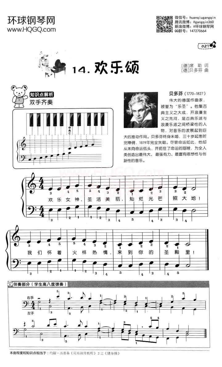 欢乐颂钢琴谱标指法图片