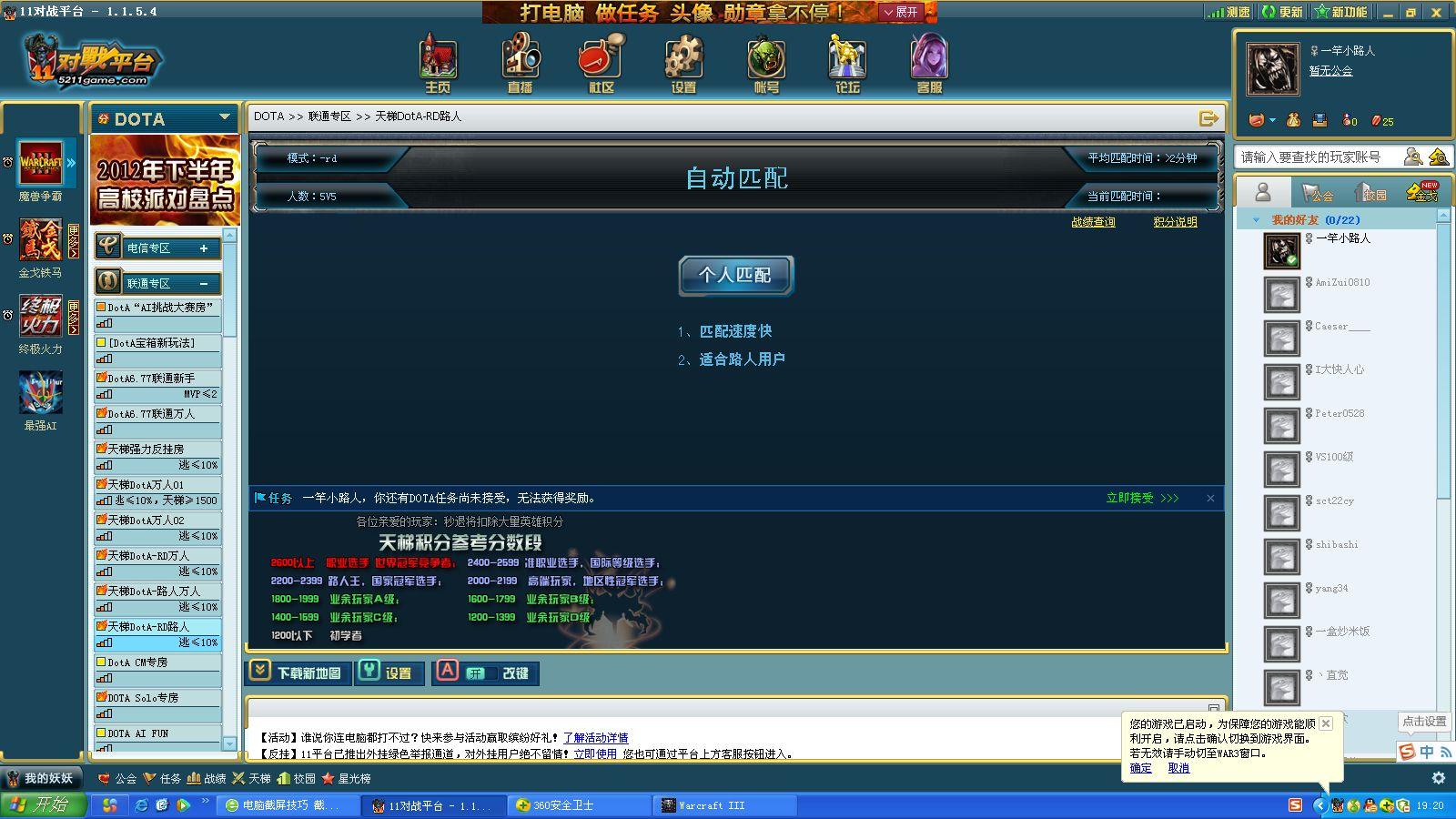 11对战平台显示正在查询积分,不能加入游戏是怎样的一