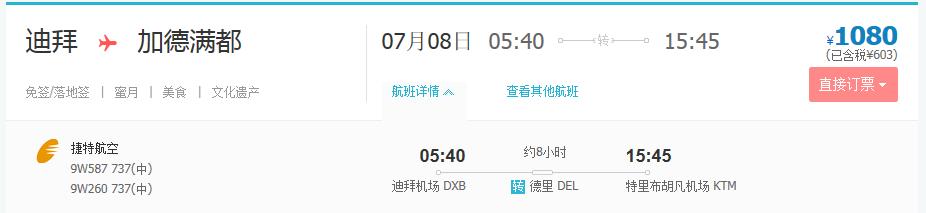 北京到尼泊尔机票多少钱