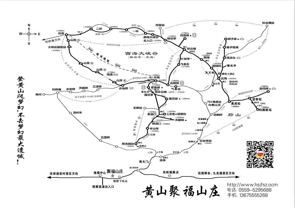 武汉到黄山三日自助游