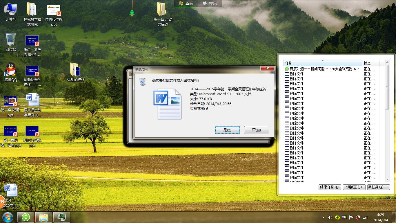 笔记本电脑开机后桌面图标一个都没了图片