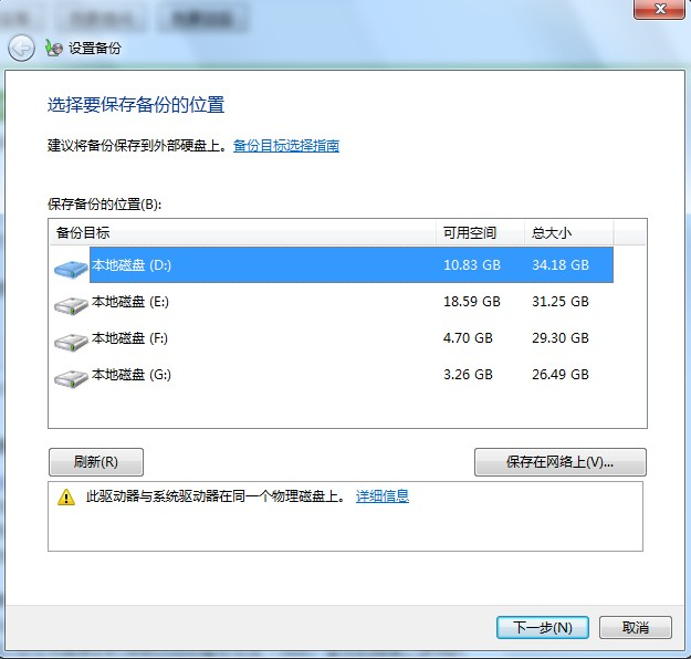 如何备份系统 xp系统备份下载 win7如何备份系统图片