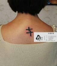 陈奕迅纹身七的图片图片