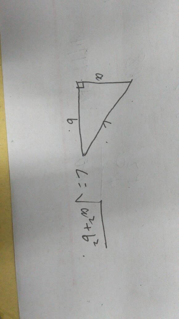 斜边长计算公式