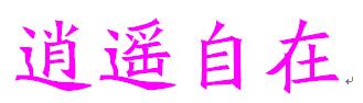 逍遥自在繁体符号q名图片