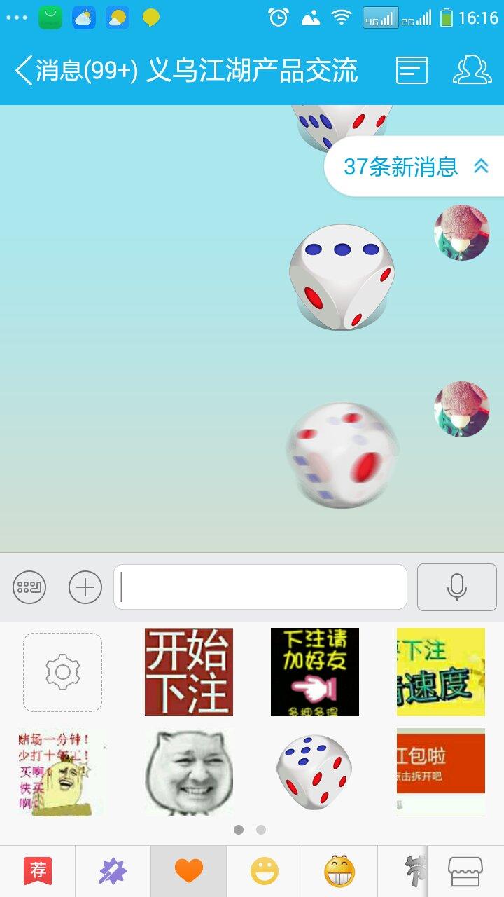 qq表情的qq骰子 怎么才可以变成 自己想要的点数 跪求图片