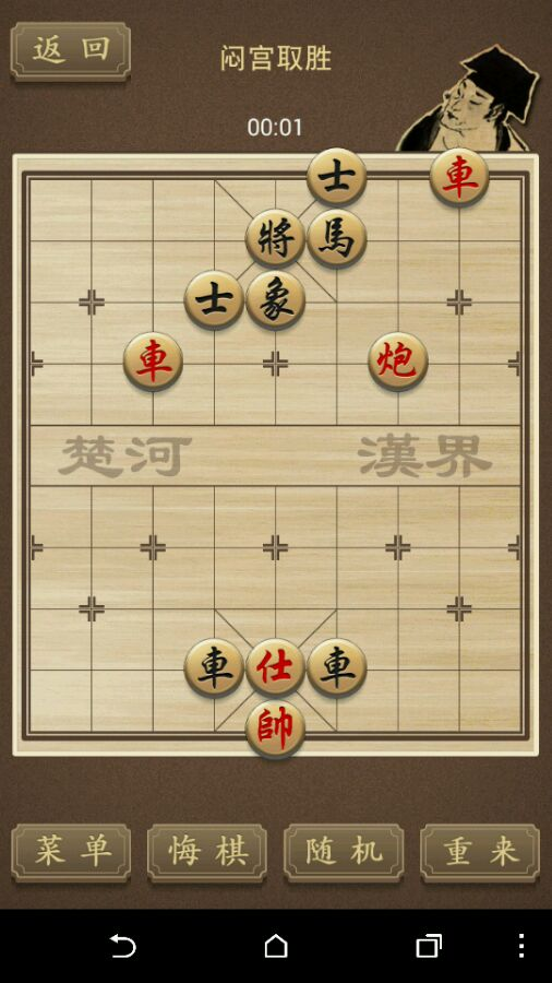 中国象棋棋谱 闷宫取胜图片