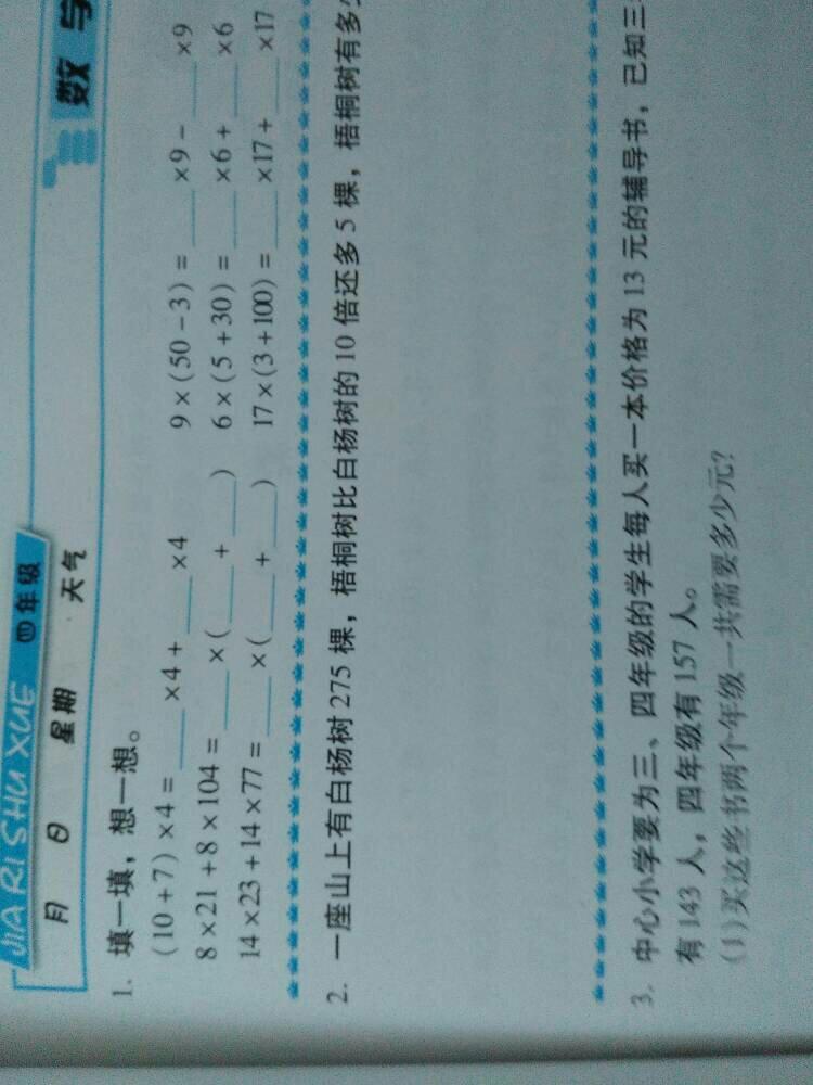 四年级的数学解决问题