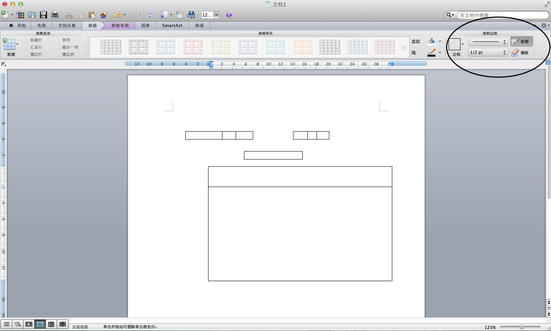 苹果电脑word工具栏中绘图画横线的工具在哪?图片