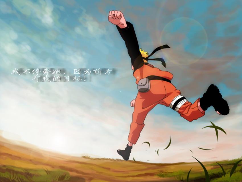 Anime Characters Running : 火影忍者鸣人的图片 百度知道