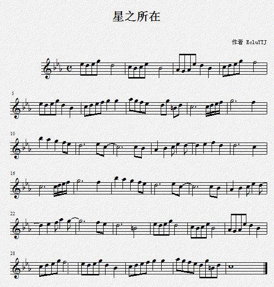 求一张星之所在完整版的口琴乐谱图片