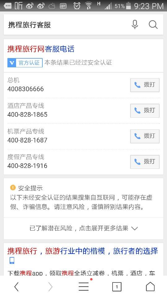 携程旅游官网电话