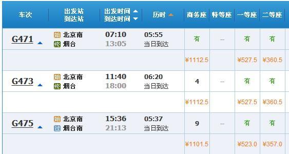 北京到蓬莱怎么去