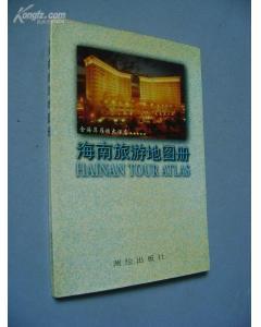 海南旅游地图册