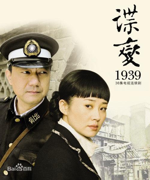 8部谍战题材电视剧,你都有看过哪部?韩国电视剧大全图片2015图片