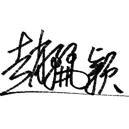 赵丽颖白纸签名照片图片