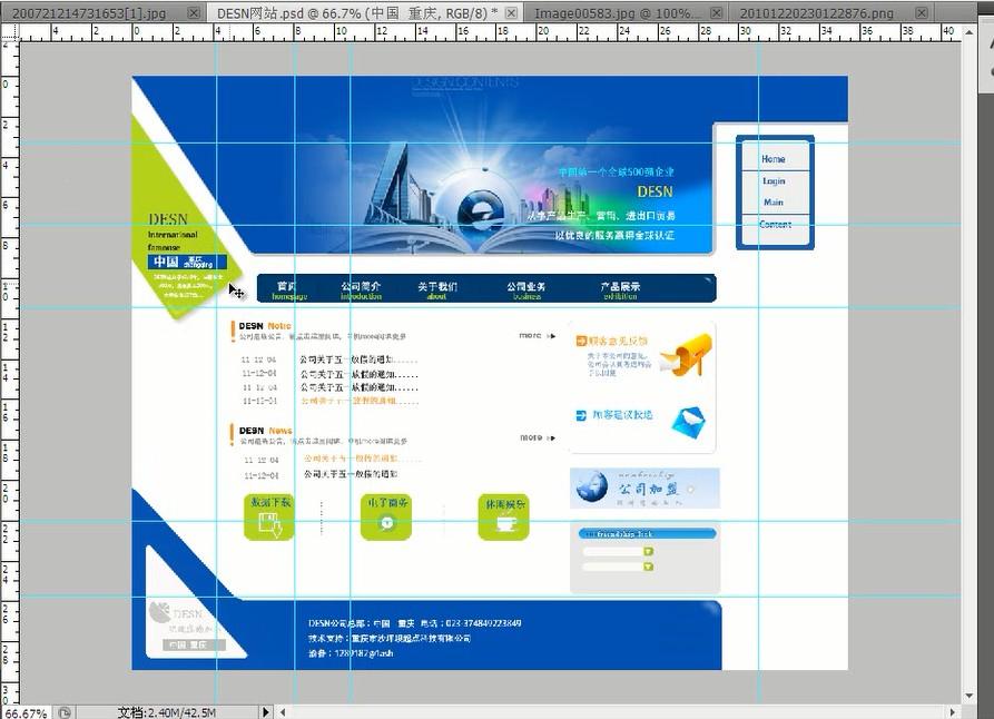 请问设计不规则布局字体网页ps切片和dw时div的方法图片问题!;应用中的页面有关包装图片