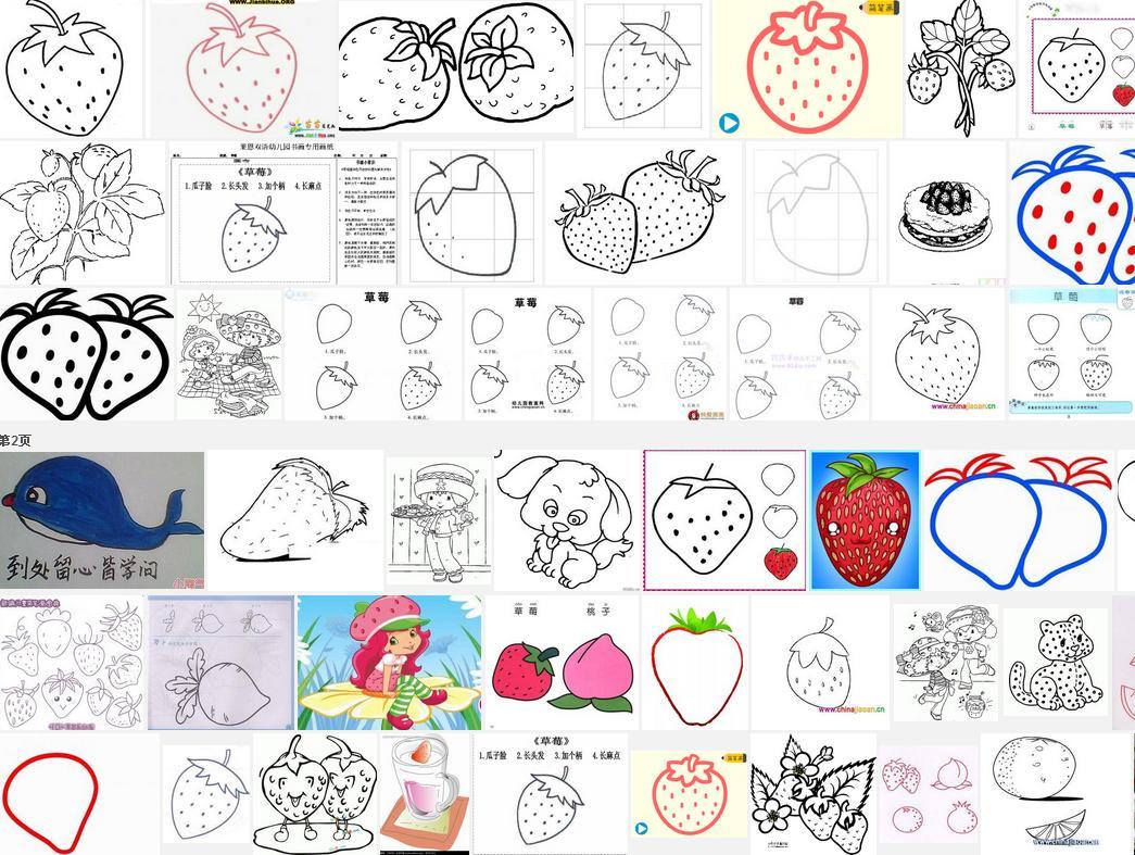 草莓怎么画图片
