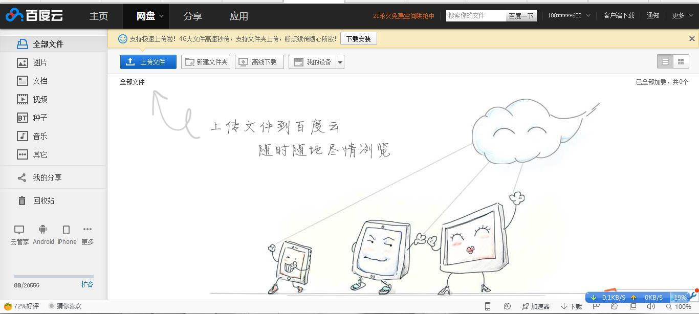 网页版百度云和手机客户端里面文件全部丢失,只有pc端百度云管家依然图片