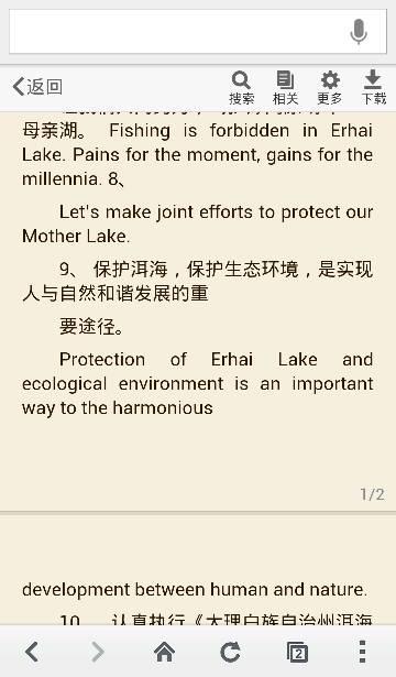 谁帮我找点关于保护洱海,爱我家园,手抄报有关的材料.图片