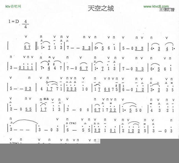 天空之城24孔复音口琴简谱图片