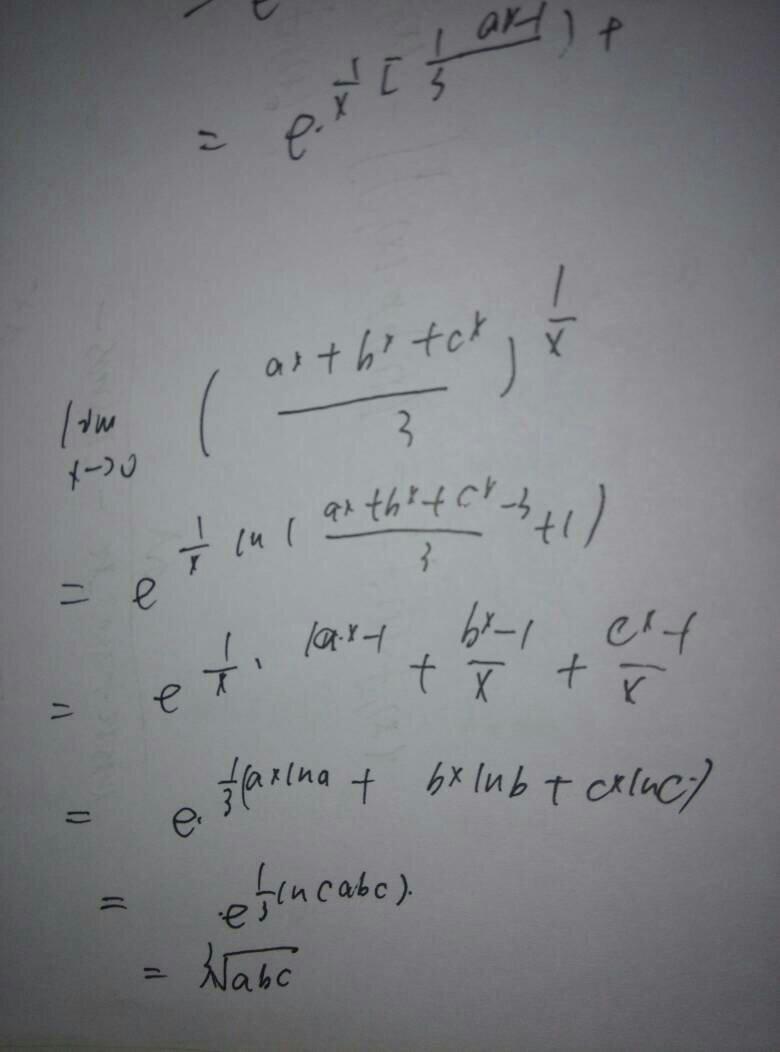 limx 0a^xb^xc^x/3 1/x