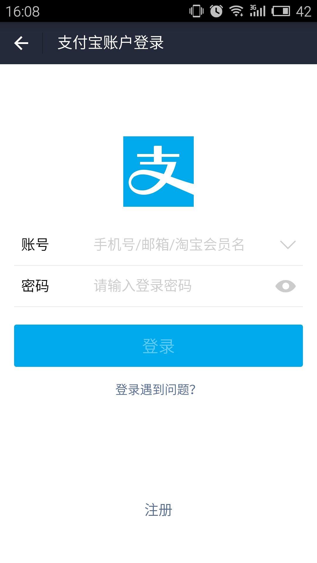 支付宝下载_1,如果已注册支付宝会员,手机下载支付宝钱包可直接登录.