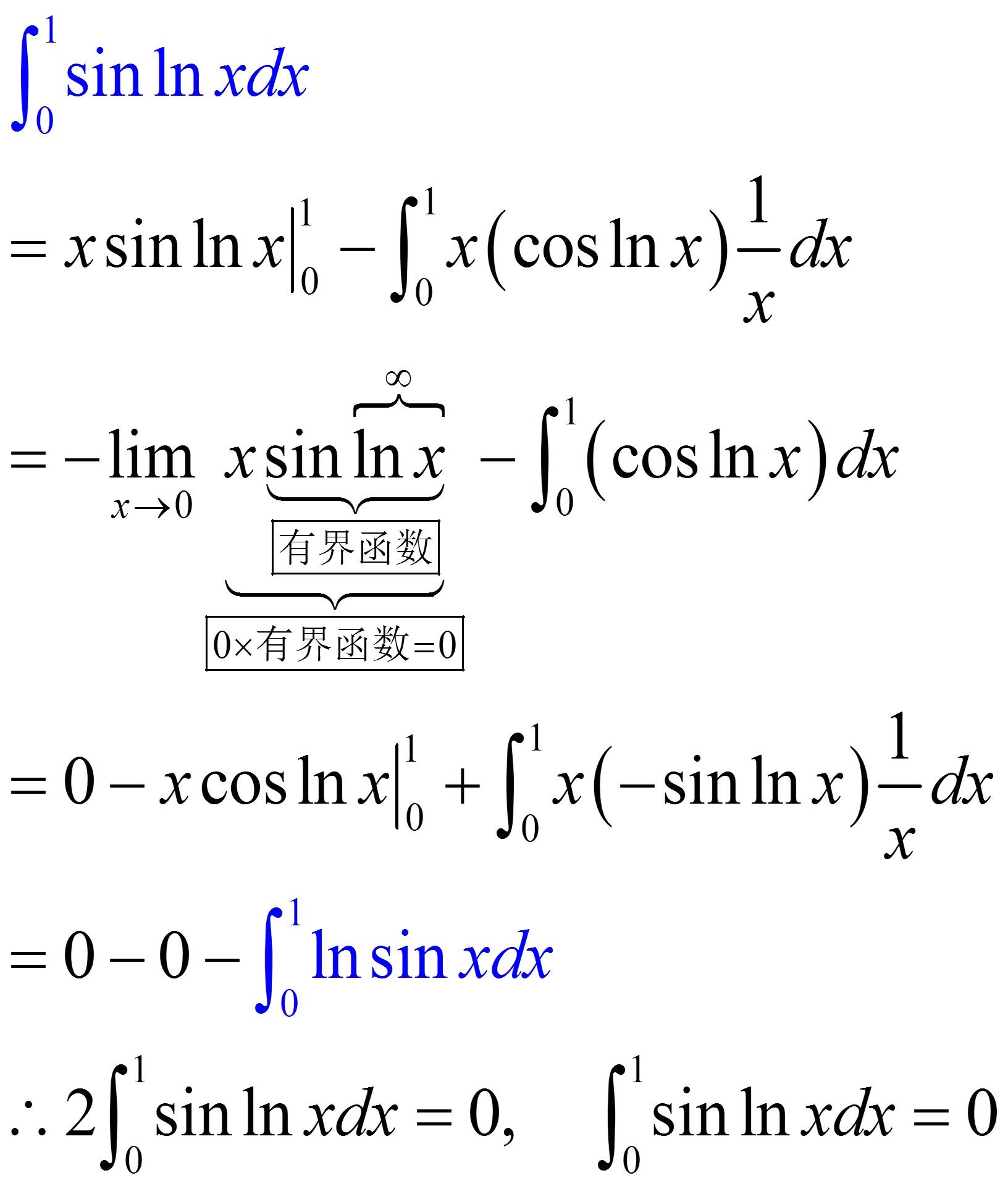 ∫(0到e)sin(lnx)dx
