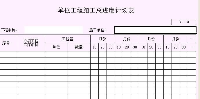 工程项目施工进度表.doc