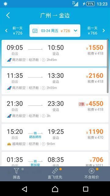 广州至柬埔寨机票价格