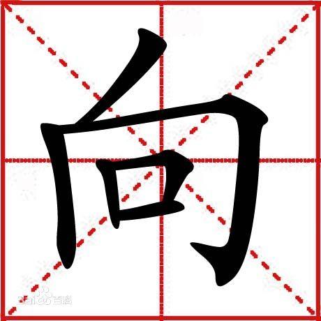 中字的楷书田字格位置中字在田字格里怎么写图片