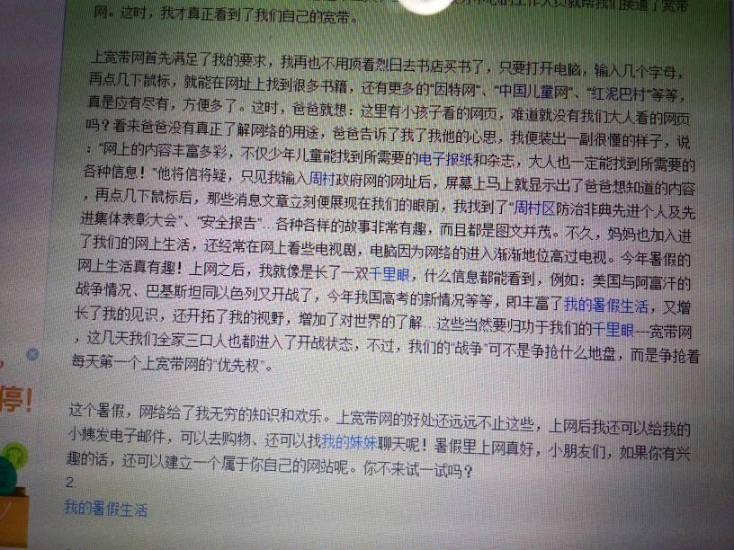 暑假生活作文_关于暑假生活的一篇作文.还有一篇随意写.450字左右.