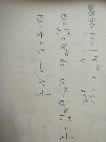 指数分布概率