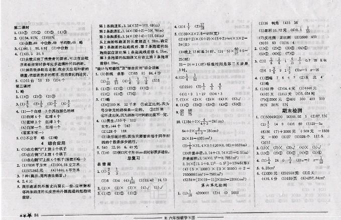 语文六年级上册优化设计 参考答案s版图片