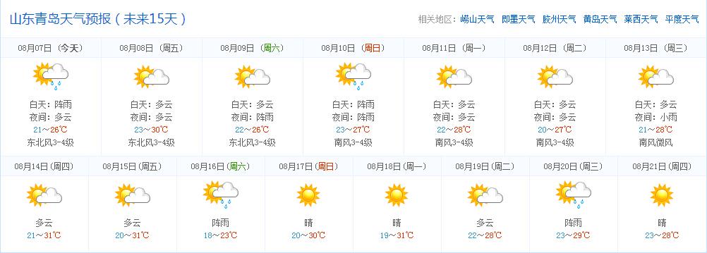 杭州15天气预报+-+百度+