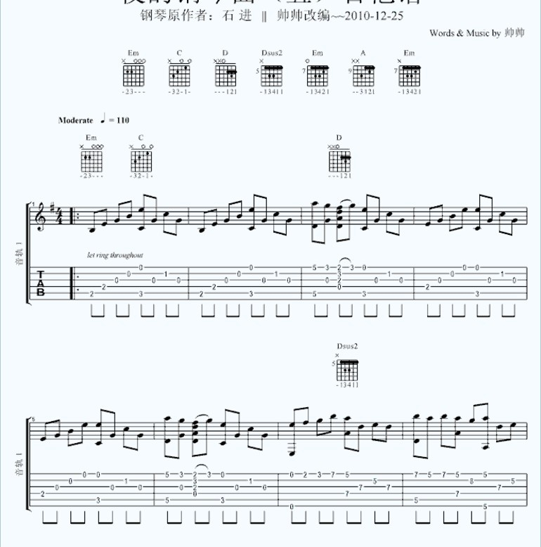 夜的钢琴曲五吉他谱图片