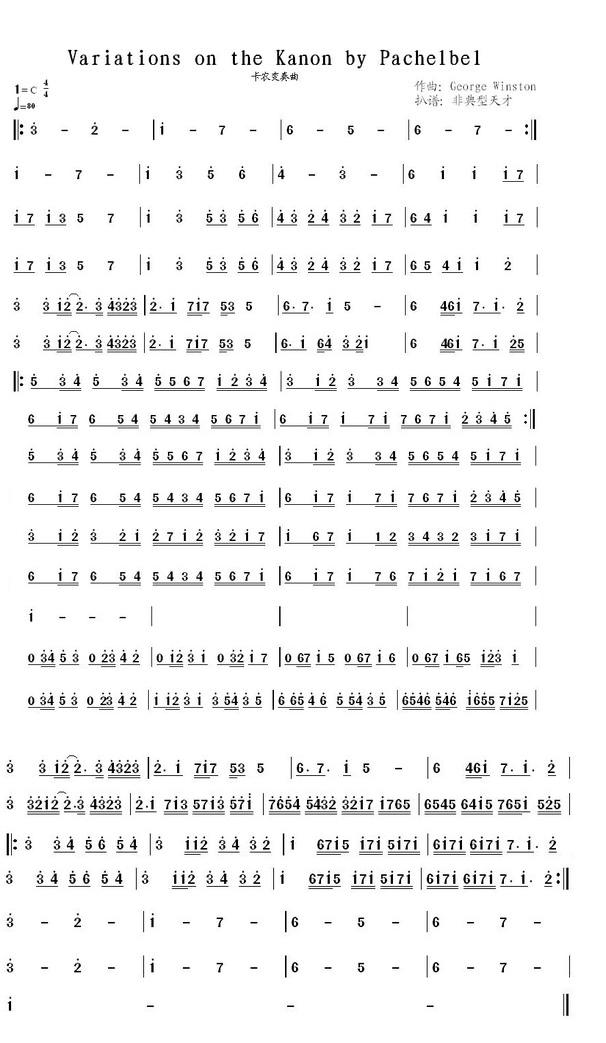 谁有24孔复音口琴的简谱,简单一点的,谢啦.图片