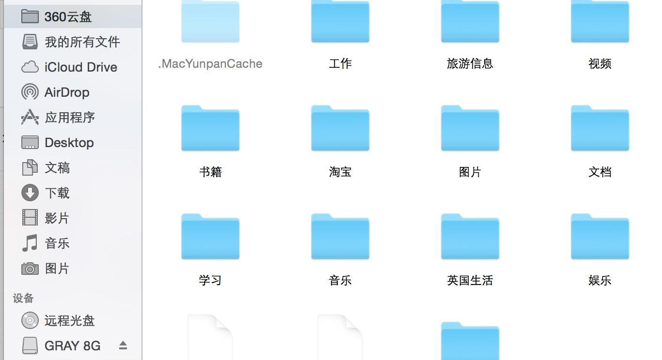 mac系统的360云盘_百度知道图片