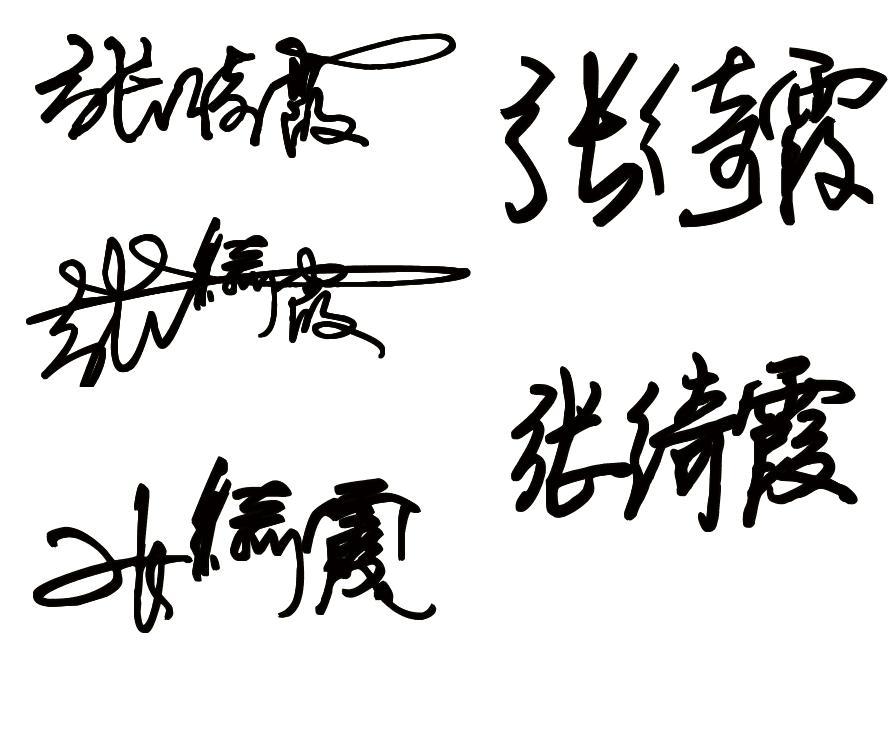 跪求帮我设计艺术签名! 张绮霞 用常用笔的图片