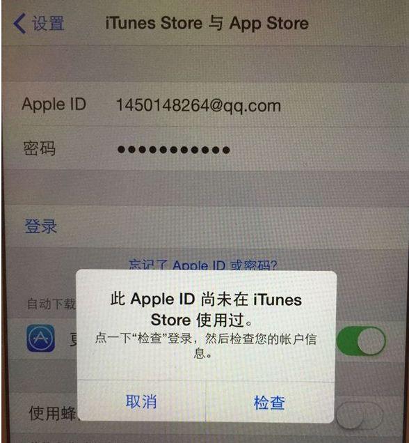 注册苹果手机的id密码时没有电子邮件地址怎么办