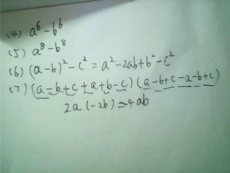 平方差公式变形