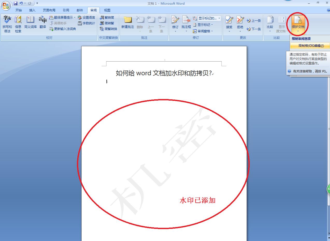 如何给word文档加水印和防拷