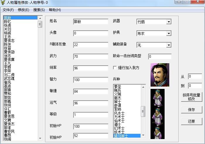 三国曹操传万能修改器  41 2008-01-26 曹操传修改器  277 2011-03-25