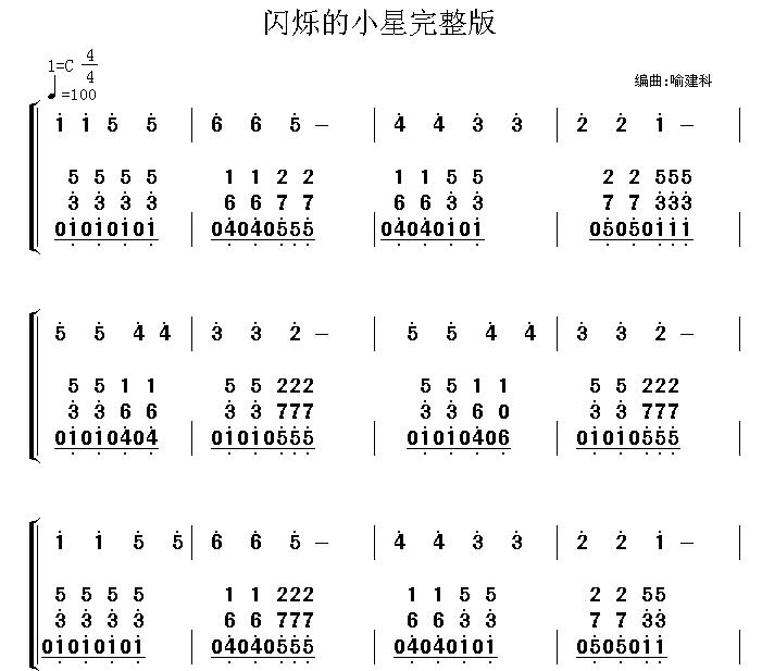 小星星电子琴入门简谱_电子琴谱_蔡武简谱网图片