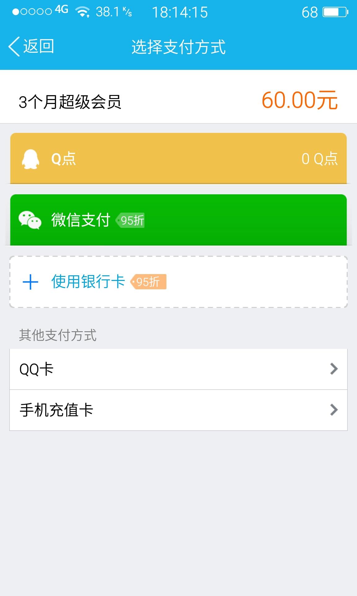 移动手机卡刷qq_怎么用手机卡给qq开会员?手机还有30多