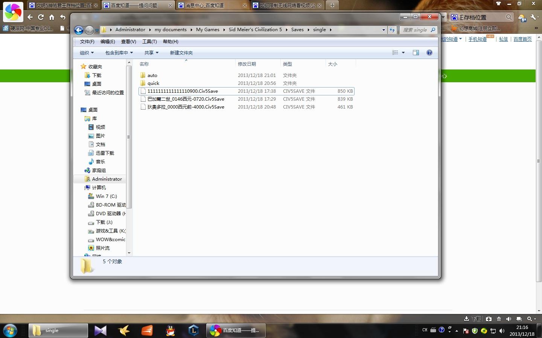 文明5神佑君王一载入存档就应用程序错误,怎么解决?路径全英文!