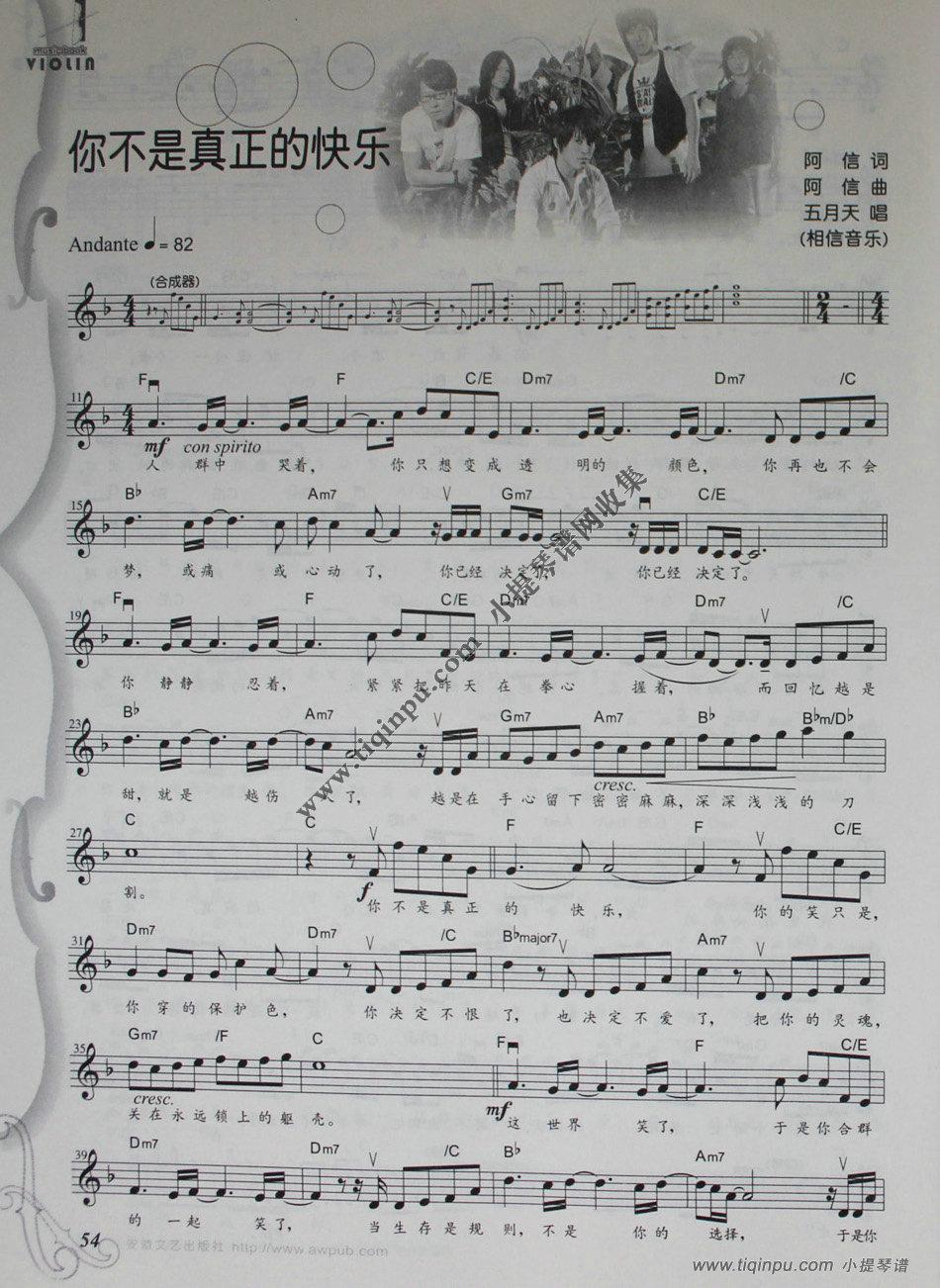 小提琴曲谱 五月天 你不是真正的快乐 高清图片